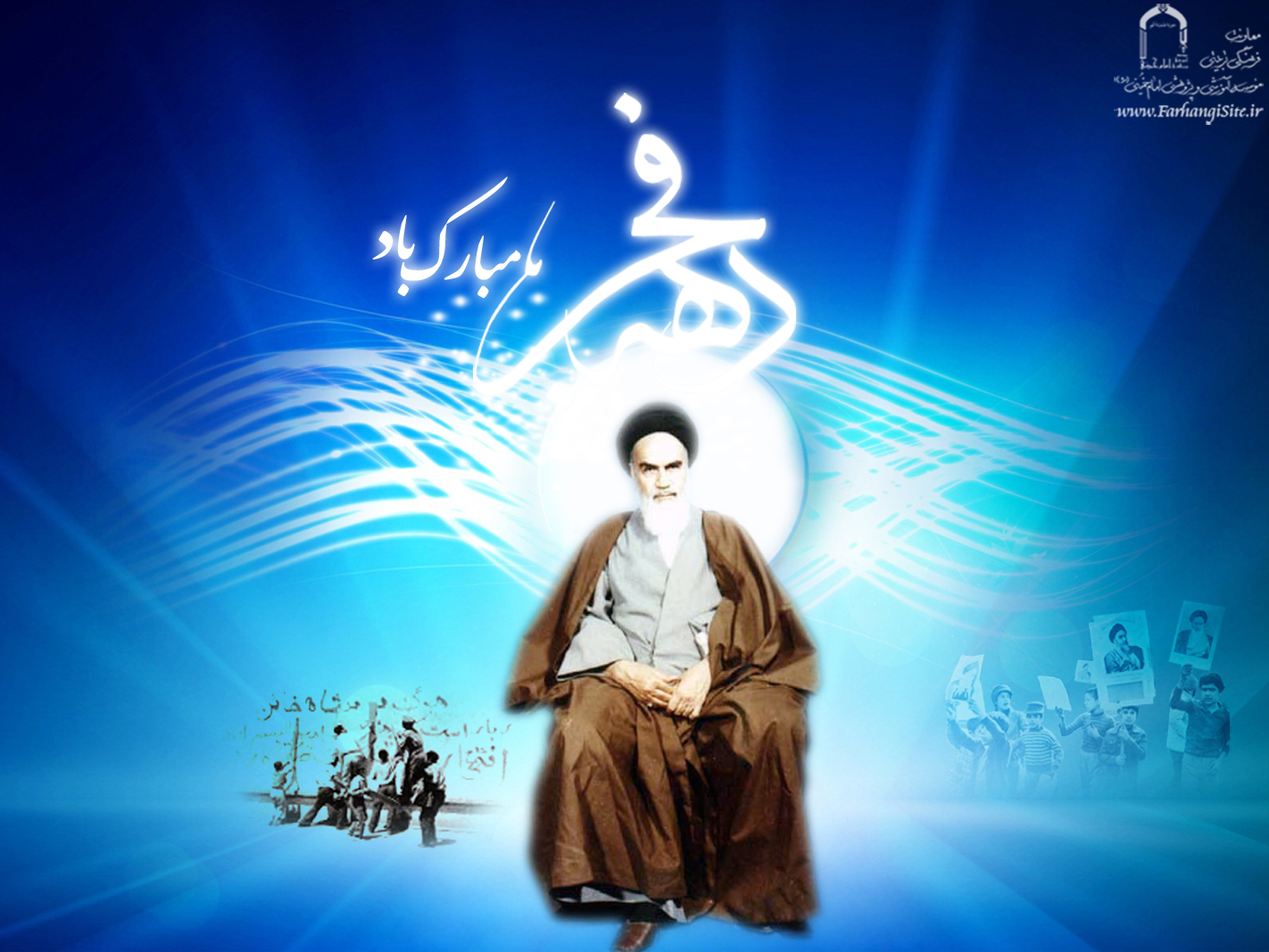 http://farhangisite.ir/sites/farhangisite.ir/files/images/Bahman/Background/Fajr-4.jpg
